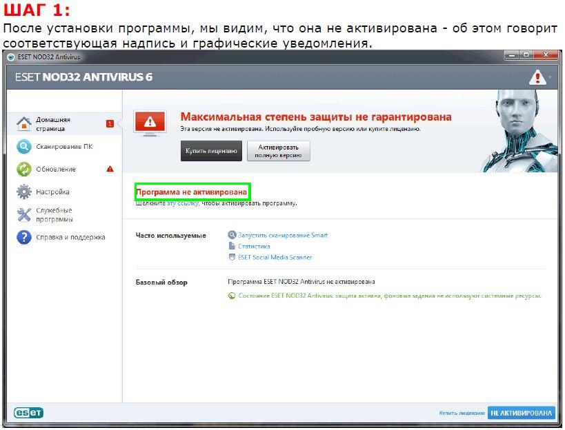 Инструкция с картинками как активировать антивирус nod32 где взять ключ и п