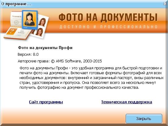 Твой софтовый форум