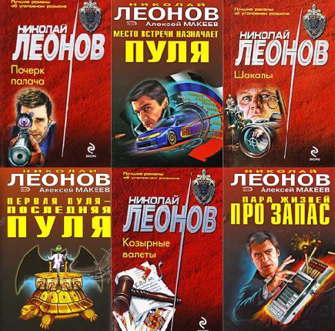 Книги Николая Леонова