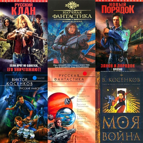 александр мазин все книги серии варяг читать онлайн