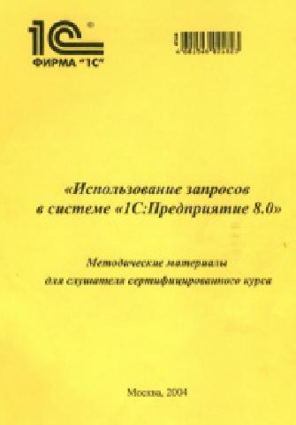 1с язык запросов книга: