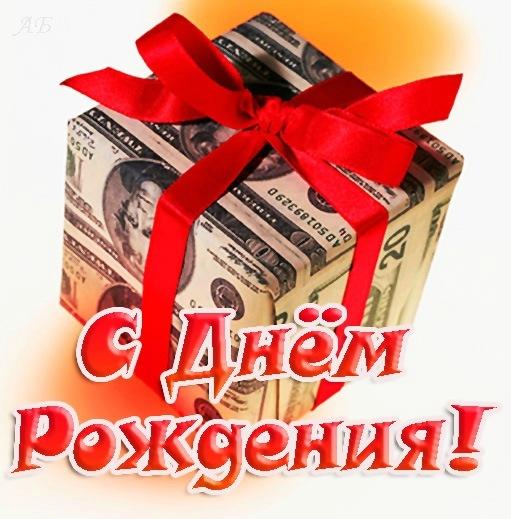 Поздравления с днем рождения денежные