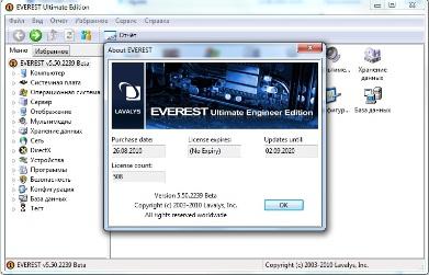 Everest Ultimate 4.60 Keygen Free Download