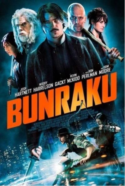Бунраку (2011)