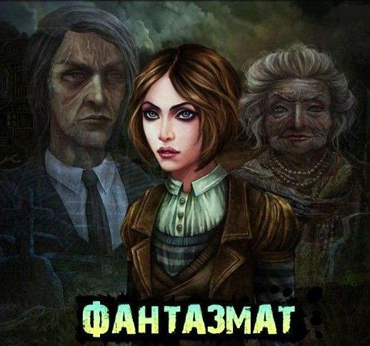 Скачать Фантазмат СЕ / Phantasmat CE (Rus) бесплатно.