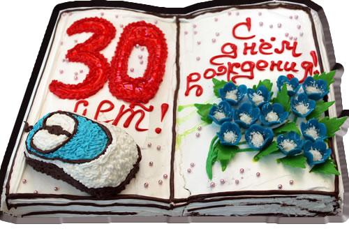 прикольные поздравления с днем рождения 30 лет: