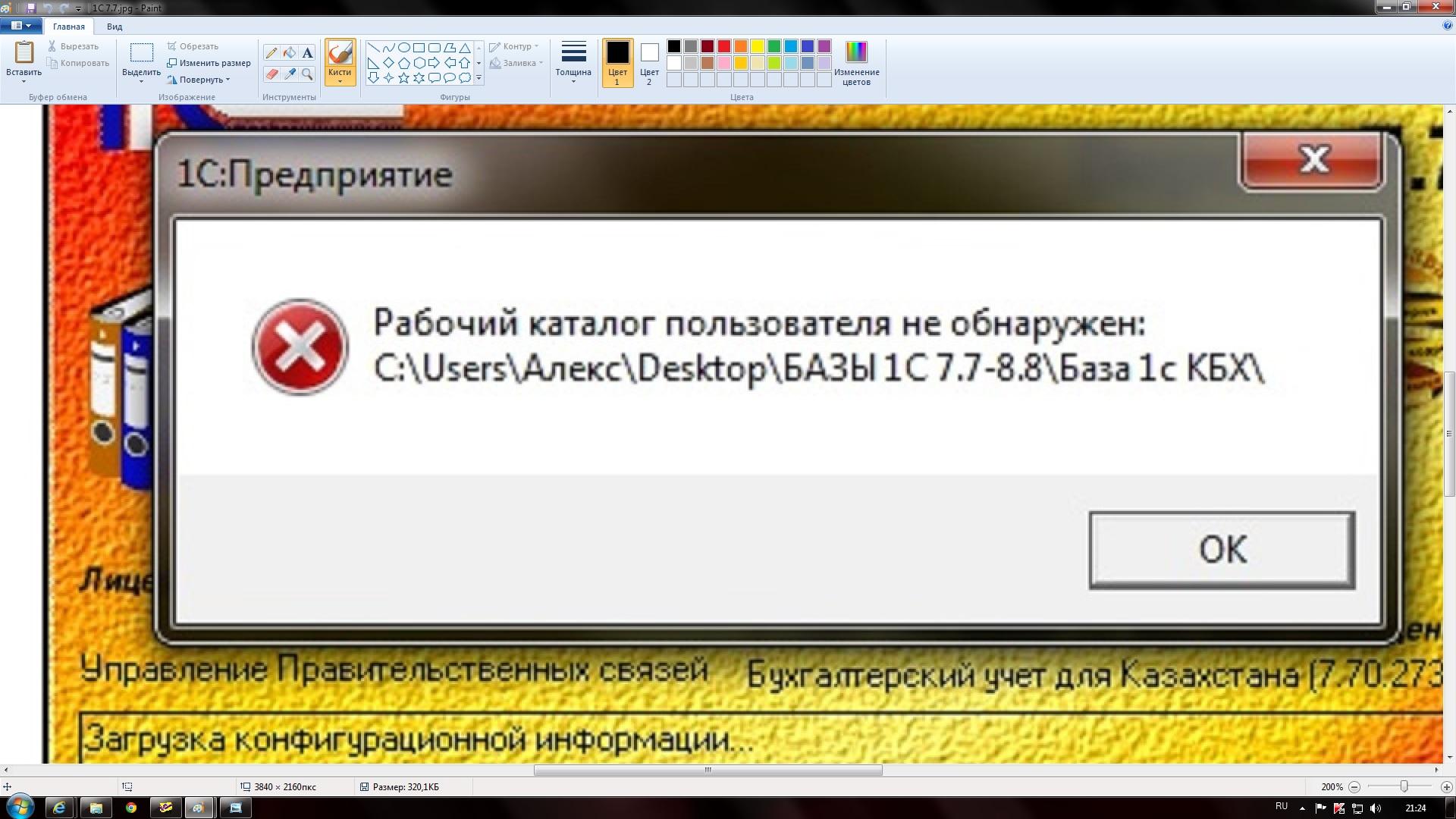 Обновление 1с бухгалтерия 1.6.28.2 postgresql установка 1с