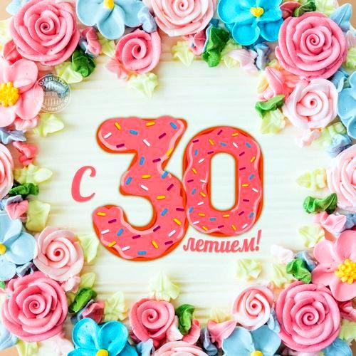Дня рождения 30 лет сестре